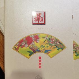 2007年恭贺新禧 (丁亥大吉)中国邮政贺卡(3元邮票和80分邮票