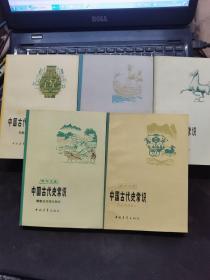 【青年文库】中国古代历史常识:明清部分,先秦部分,专题部分,历史地理部分,隋唐五代宋元部分5本合售