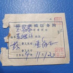 1964年玉泉岭矿医务所门诊收费凭据