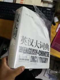 英汉大词典【第2版】 未拆封 高于九品