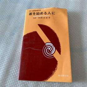 碁を始ある人に  九段  加纳嘉德著 (日文原版)