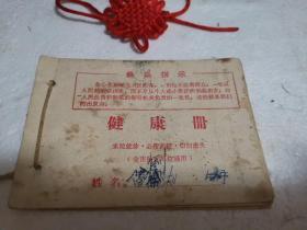 1972年健康证:有最高指示、毛主席题词,带林题。