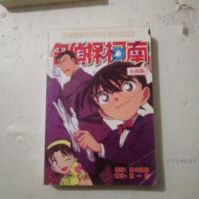 名侦探柯南(小说版)5