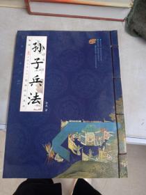 国学丛书集成:孙子兵法(第4册)(竖排版)