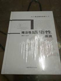 难治性感染性疾病(现代难治病诊治学丛书)