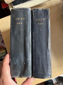 列宁文选(第一、二卷) 第一卷缺少前面的列宁像,前有革命赠言!