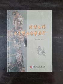 丝绸之路石窟壁画彩塑保护9787030161604