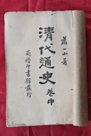 清代通史 卷中 民国17年 包邮挂刷