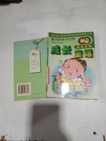 童话故事大世界 成长系列《成长童话》