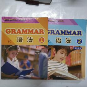 BEST ENGLlSH 决胜英语  GRAMMAR  语法.学生用书(1.2)(2册合售)
