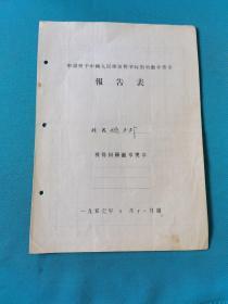 申请授予中国人民革命战争时期的勋章奖章
