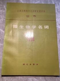 微生物学名词.1988