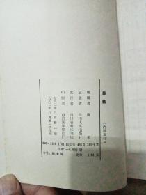 蜀 籁    (品相如图)