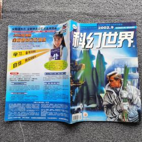 科幻世界2002年第9期