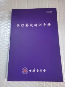 医疗鉴定培训手册