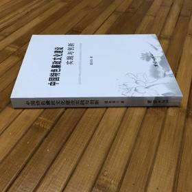中国特色廉政文化建设实践与创新