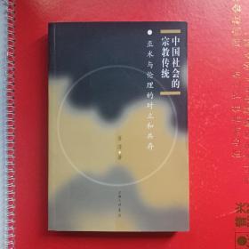 中国社会的宗教传统(签名本)