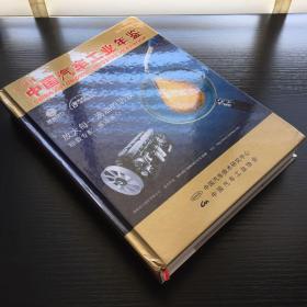 2013年版 中国汽车工业年鉴