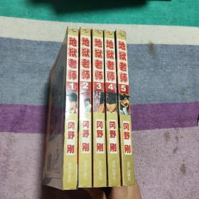 地狱老师(1-5册)5本合售