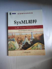 软件工程技术丛书:SysML精粹