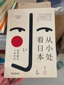 从小处看日本——萨苏旅日十年手记