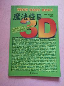 魔法益目 3D【2004年1版1印】
