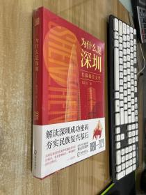 为什么是深圳 (不惑之年的深圳在创新创业之路上有什么样不平凡的经历?),