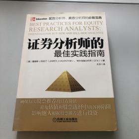 证券分析师的最佳实践指南