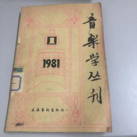 音乐学丛刊1981/1