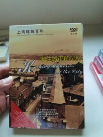 上海建筑百年 留住城市的记忆 3DVD 第五辑