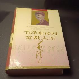 毛泽东诗词鉴赏大全