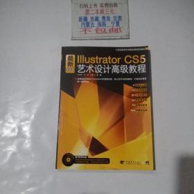 二十一世纪艺术精品课程规划教材:最新Illustrator cs5中文版艺术设计高级教程(1cd)