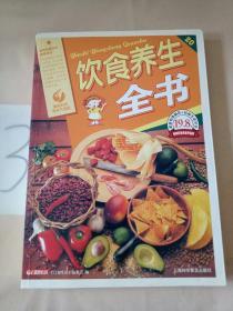 饮食养生全书
