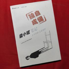 独自成俑:梁小斌笔记1986-1990