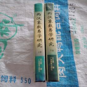 两汉象数易学研究(上下册)