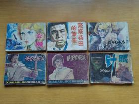外国题材类连环画(6本合售,一版一印),