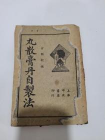 丸散膏丹自制法  上海中央书店。中华民国35年