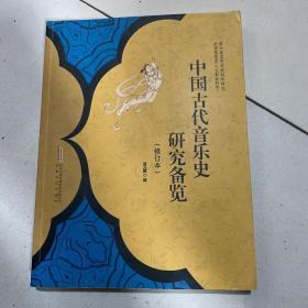 中国古代音乐史研究备览(修订本)