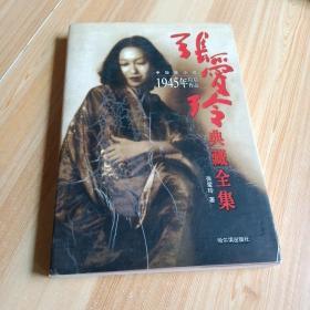 張愛玲典藏全集--中短篇小說:1945年以后作品