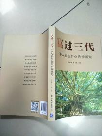 富过三代:华人家族企业传承研究    原 版内页全新
