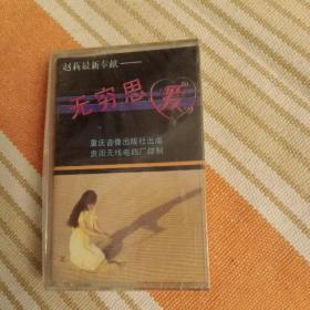 老磁带:赵莉无穷思爱专辑