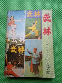 创刊号 武林 1981-1982合订本