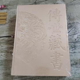 传世藏书 集库 总集20