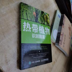 热带植物识别图鉴