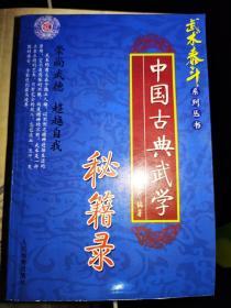正版 中国古典武学秘籍录 全一册 马力等著