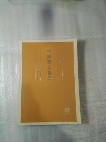 中国诗人诗典