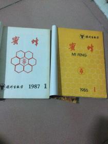 蜜蜂1986年1一4期 1987年1一4期