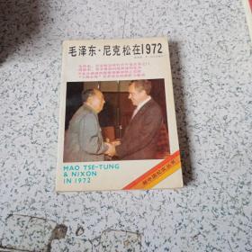 毛泽东 尼克松在1972
