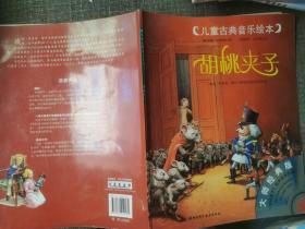 儿童古典音乐绘本:胡桃夹子(大师经典版)