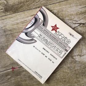 英语学习丛书·点石成金:英语商函写作实务(全新修订版)
